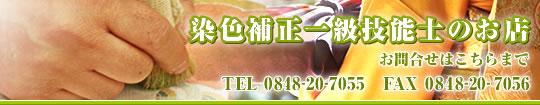 染色補正一級技能士のお店 お問合せはこちらまで TEL 0848-20-7055 FAX 0848-20-7056