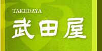 武田屋 -TAKEDAYA-