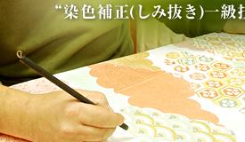 """""""染色補正(しみ抜き)一級技能士""""の巧みな技が光る"""